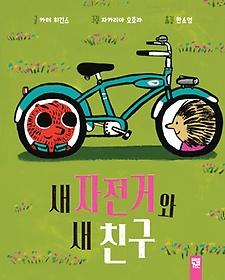새 자전거와 새 친구
