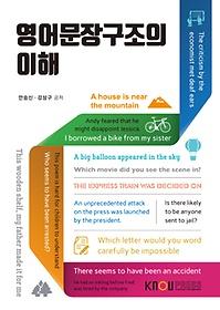 영어문장구조의 이해