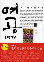 여공 1970 - 그녀들의 반 역사 (개정판)