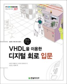 VHDL을 이용한 디지털 회로 입문