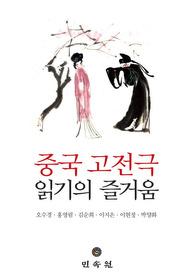 중국 고전극 읽기의 즐거움