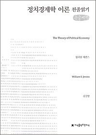 정치경제학 이론 천줄읽기 (큰글씨책)