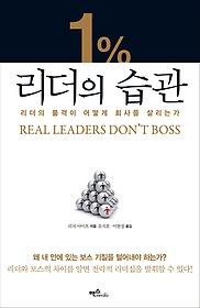 1% 리더의 습관