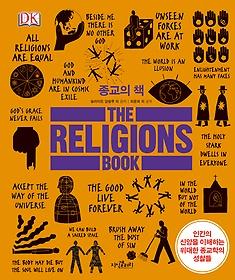 종교의 책