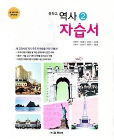 중학교 역사 2 자습서 (2019년용/ 양호환)