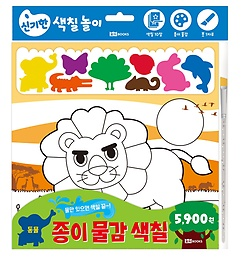 종이 물감 색칠 3 - 동물