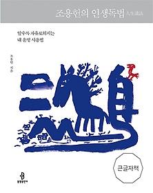 조용헌의 인생독법 人生讀法 (큰글자책)