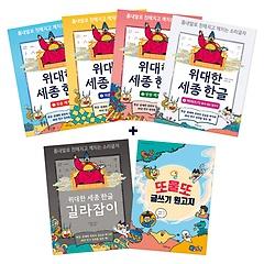 위대한 세종 한글 1~4권 + 길라잡이 세트