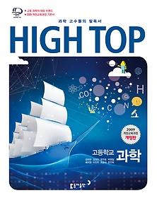 하이탑 고등학교 과학 (2017년용)