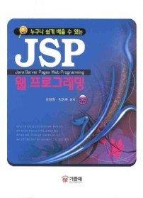 JSP 웹 프로그래밍