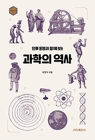 인류 문명과 함께 보는 과학의 역사