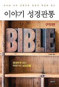 이야기 성경관통 - 구약편