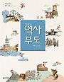 [교과서] 2015개정/중학교 역사부도 교과서 이우태/천재/최상급