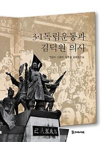 3.1 독립운동과 김덕원 의사