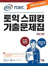 ETS 토익스피킹(토스) 기출문제집 최신 3회