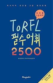 러시아어 TORFL 필수 어휘 2500