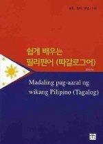 쉽게 배우는 필리핀어 (따갈로그어)