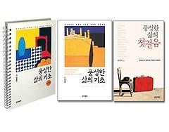 풍성한 삶의 기초 + 워크북 + 첫걸음 전3권 패키지