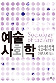 예술사회학