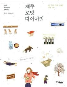 제주 로망 다이어리 = Jeju Roman Diary
