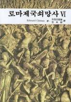로마제국쇠망사 6