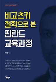 비고츠키 철학으로 본 핀란드 교육과정