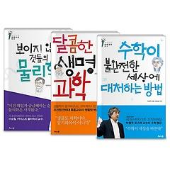 상상초월 석학강연 시리즈 1~3권 패키지