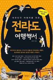 전라도 여행백서 (2016~2017)