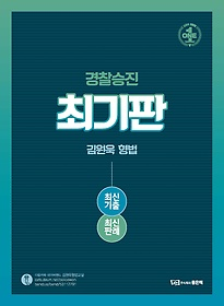 김원욱 형법 최기판 최신기출 & 최신판례