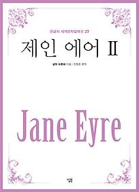 제인 에어 2