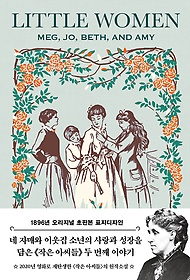 "<font title=""초판본 작은 아씨들 2 (1896년 오리지널 초판본 표지디자인) : 영화 원작 소설"">초판본 작은 아씨들 2 (1896년 오리지널 초...</font>"