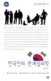 한국인의 관계심리학 (대활자본)