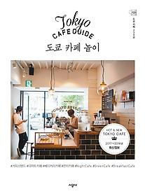 Tokyo Cafe Guide 도쿄 카페 놀이