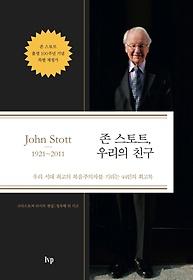 존 스토트, 우리의 친구