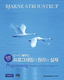 프로그래밍의 원리와 실제