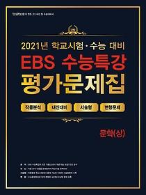 백발백중 학교시험 수능대비 EBS 수능특강 평가문제집 문학 (상/ 2021)