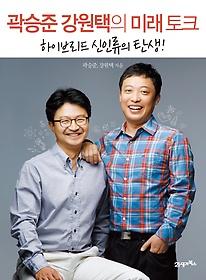 곽승준 강원택의 미래토크