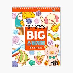 BIG 스케치북 - 동물, 자연, 음식 컬러링