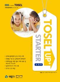 TOSEL Up+ Starter 유형편