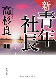 新.靑年社長 上 (角川文庫)