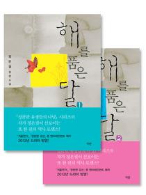 [세트] 해를 품은 달 (전2권/완결)