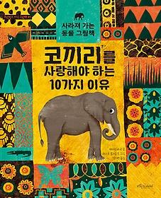 코끼리를 사랑해야 하는 10가지 이유