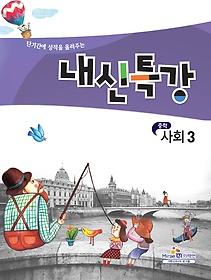 내신특강 중학 사회 3 (2014년)