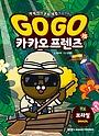 Go Go 카카오프렌즈 15 - 브라질