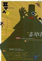 풋 (창간호/ 2006년 겨울)