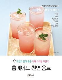 홈메이드 천연 음료