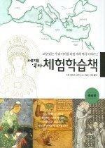 세계 역사 체험학습책 2 - 중세편