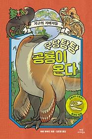 """<font title=""""지구의 지배자들 1 - 우당탕탕, 공룡이 온다"""">지구의 지배자들 1 - 우당탕탕, 공룡이 온...</font>"""