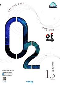 오투 중등 과학 1-2 (2019)
