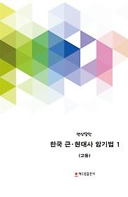 연상달인 한국 근 현대사 암기법 1 (고등)